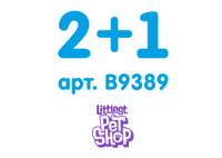 "Акция Littlest Pet Shop ""2+1"""